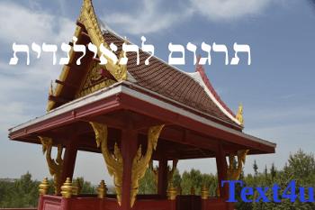 תרגום לתאילנדית פגודה תאילנדית ביער