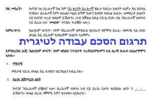 שירותי תרגום לטיגרית טיגרית אריתראית