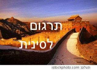 תרגום לסינית- החומה הסינית בשקיעה