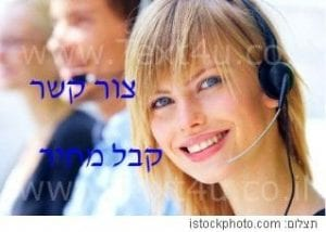 iStockphoto® תרגום טופס צור קשר פנים טלפנית מחיכת תצלום