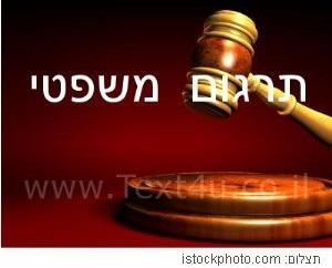 תרגום משפטי-תמונה:  פטיש בית משפט ומשטח עגול לספיגת המכה