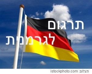 תרגום לגרמנית מאנגלית או עברית