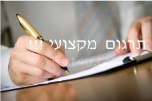 תרגום מקצועי -תמונה: יד אוחזת עט מוזהב, במהלך כתיבה, ברקע חולצה ועניבה